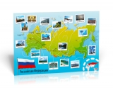 Map of Russia (Карта России) - Poster - Map of Russia (Карта России) - Poster A civilisation poster that's new and unique, suitable for classes at various levels. The large and full-colour photographies differentiate Map of Russia (Карта России) - Poster from the traditional text on culture and make it the ideal interactive learning tool. Dimensions: 67,6x98cm ISBN 9788364730979 ET TOI 2017