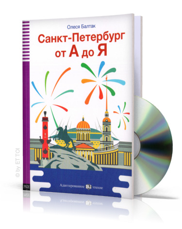 Санкт-Петербург от А до Я - Sankt-Peterburg ot A do Ja + CD audio